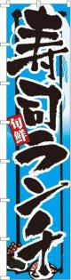 寿司ランチ ロングのぼり旗