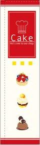 Cake スリムのぼり
