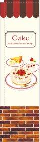 Cake レンガ スリムのぼり