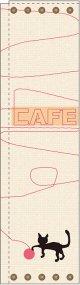 cafe 猫&毛糸 スリムのぼり