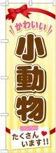 のぼり旗 小動物