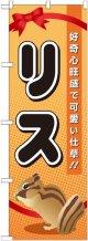 のぼり旗 リス