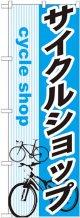 のぼり旗 サイクルショップ