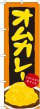 のぼり旗 オムカレー
