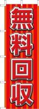 激安のぼり旗  無料回収