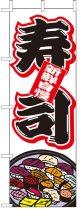 激安のぼり旗 寿司