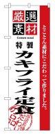 のぼり旗 カキフライ定食