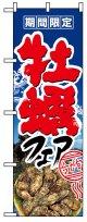 のぼり旗 牡蠣フェア