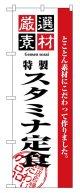 のぼり旗 スタミナ定食