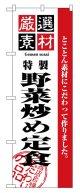 のぼり旗 野菜炒め定食