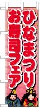 のぼり旗 ひなまつりお寿司フェア