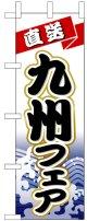 のぼり旗 直送九州フェア