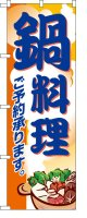 のぼり旗 鍋料理