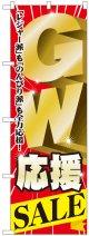 のぼり旗 GW応援セール