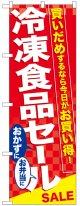 のぼり旗 冷凍食品セール