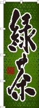 のぼり旗 緑茶