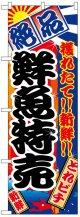 のぼり旗 鮮魚特売