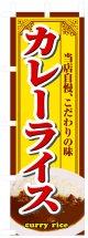 のぼり旗 カレーライス