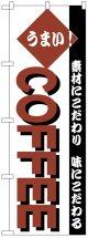 のぼり旗 コーヒーCOFFEE