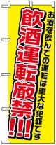 のぼり旗 飲酒運転厳禁!!!