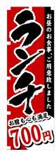 のぼり旗 ランチ700円