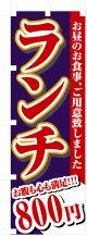 のぼり旗 ランチ800円