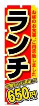 のぼり旗 ランチ650円