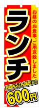 のぼり旗 ランチ600円