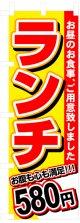 のぼり旗 ランチ580円
