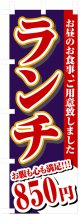 のぼり旗 ランチ850円