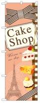 のぼり旗 ケーキショップ Cake Shop