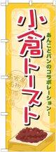 のぼり旗 小倉トースト