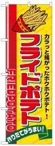 のぼり旗 フライドポテト