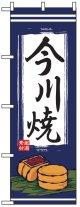 のぼり旗 今川焼