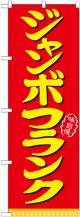 のぼり旗 ジャンボフランク