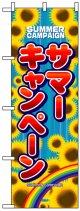 のぼり旗 サマーキャンペーン