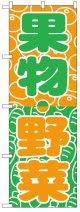 のぼり旗 果物・野菜