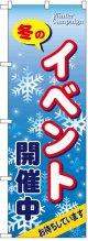 のぼり旗 冬のイベント開催中