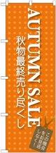 のぼり旗 AUTUMN  SALE