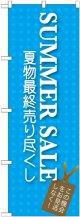 のぼり旗 SUMMER SALE