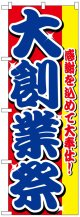 のぼり旗 大創業祭