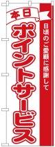 のぼり旗 本日ポイントサービス