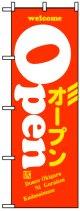 のぼり旗 OPENオープン