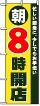 のぼり旗 朝8時開店