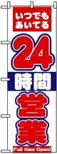 のぼり旗 24時間営業