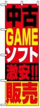 のぼり旗 中古GAMEソフト激安!!販売