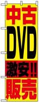 のぼり旗 中古DVD激安!!販売