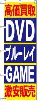 のぼり旗 高価買取DVDブルーレイGAME激安販売
