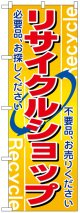 のぼり旗 リサイクルショップ