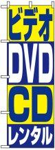 のぼり旗 ビデオDVDCDレンタル